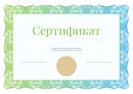 Сертификат Паховая грыжа