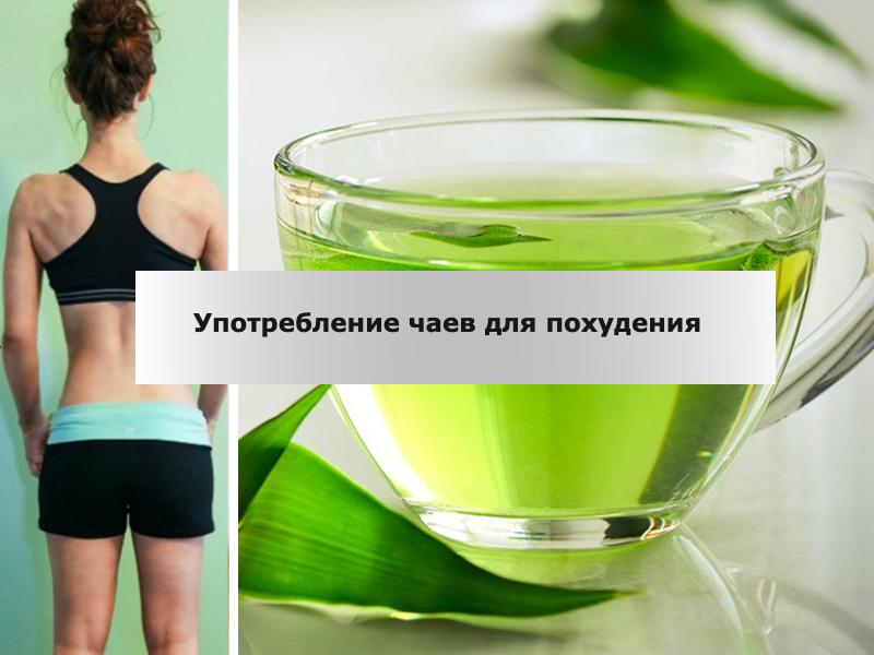 Чай для похудения реклама